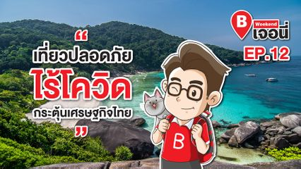 EP.12 Weekend เจอนี่   เที่ยวปลอดภัย ไร้โควิด กระตุ้นเศรษฐกิจไทย
