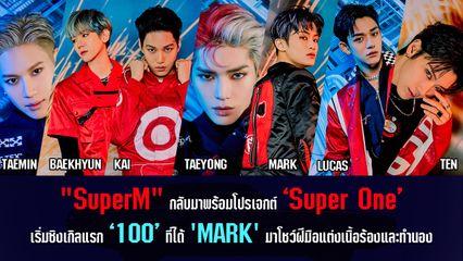'SuperM' กลับมาอีกครั้งในรอบ 11 เดือน พร้อมโชว์สุดยอดการรวมพลังแบบจัดเต็มร้อย! ในซิงเกิลใหม่ '100'