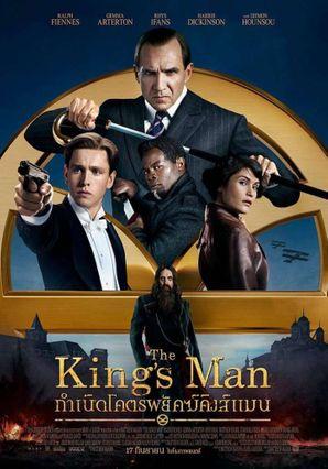 ตัวอย่างหนัง The King's Man กำเนิดโคตรพยัคฆ์คิงส์แมน
