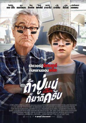 ตัวอย่างหนัง The War with Grandpa ถ้าปู่แน่ ก็มาดิครับ