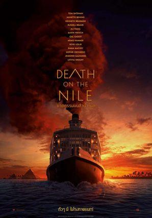 ตัวอย่างหนัง Death on the Nile