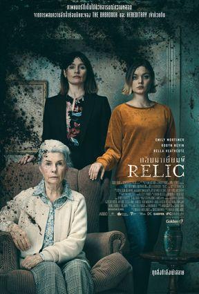 ตัวอย่างหนัง RELIC กลับมาเยี่ยมผี