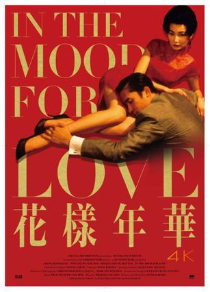 ตัวอย่างหนัง In the Mood for Love ห้วงรักอารมณ์เสน่หา