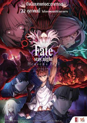ตัวอย่างหนัง Fate Stay Night Heavens Feel 3 เฟด สเตย์ ไนท์ เฮเว่น ฟีล 3