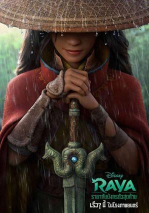 ตัวอย่างหนัง Raya and the Last Dragon รายากับมังกรตัวสุดท้าย