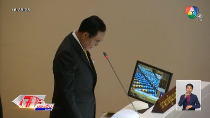 วันแรกเปิดประชุมสภาฯ นายกรัฐมนตรียืนยัน ทำทุกอย่างเพื่อบ้านเมือง