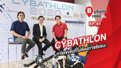 EP.41 บุรินทร์เจอนี่ | CYBATHLON การแข่งขันที่ไม่ต้องการชัยชนะ