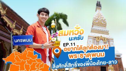 EP.11 สมหวังนะครับ SS2 | อยากได้ลูกต้องมา! พระธาตุพนม สิ่งศักดิ์สิทธิ์ของพี่น้องไทย-ลาว