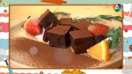 ดิสนีย์คลับ 31 ต.ค.63 Nama Chocolate