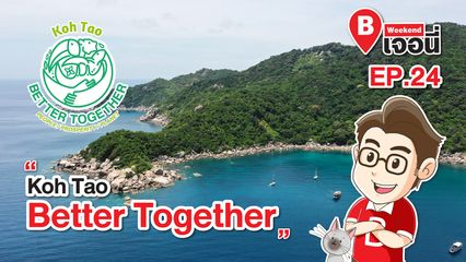 EP.24 Weekend เจอนี่ | KHO TAO Better Together