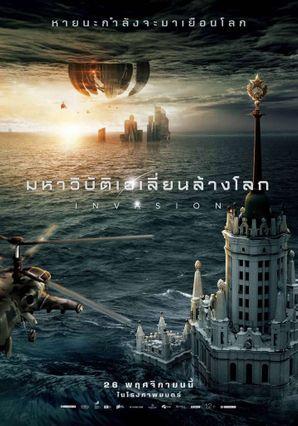 ตัวอย่างหนัง Invasion มหาวิบัติเอเลี่ยนล้างโลก