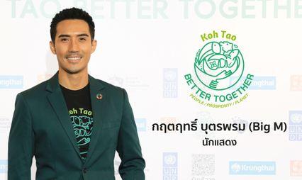 บิ๊กเอ็ม กฤตฤทธิ์ - Koh Tao, Better Together