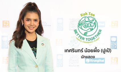ปูเป้ เกศรินทร์ - Koh Tao, Better Together