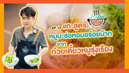 EP.14 Bom Bowl โชว์จานเด็ด   แกะสูตรหมูบะช่อหอมอร่อยม๊าก จาก ก๋วยเตี๋ยวหมูรุ่งเรือง