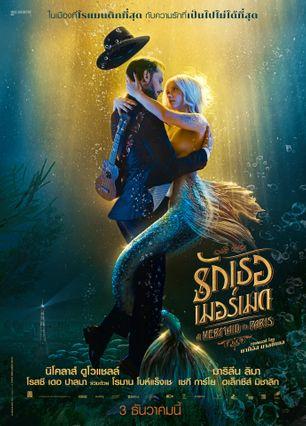ตัวอย่างหนัง A Mermaid in Paris รักเธอ เมอร์เมด