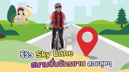 EP.11 ต้นน้ำแสนซน | รีวิว Sky Lane สนามปั่นจักรยาน สวยสุดๆ