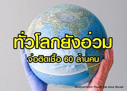 ทั่วโลกยังวิกฤต โควิด – 19 จ่อมีผู้ติดเชื้อ 60 ล้านคน ในวันพรุ่งนี้ (25 พ.ย.)