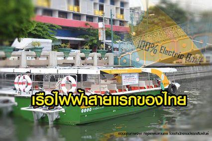 สายแรกของไทย เรือโดยสารไฟฟ้าคลองผดุงกรุงเกษม ใช้ฟรี 6 เดือน เชื่อมต่อ MRT ได้ เริ่ม 27 พ.ย.นี้