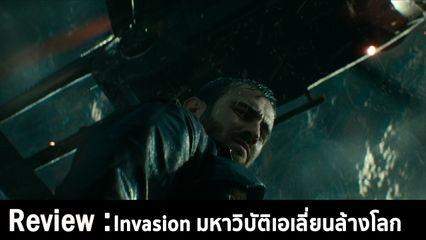 รีวิวหนัง Invasion มหาวิบัติเอเลี่ยนล้างโลก - หนังเอเลี่ยน ภาพสวย ครบรส ไม่น่าเบื่อแน่นอน