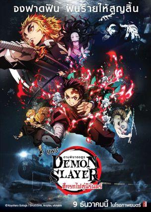 ตัวอย่างหนัง Demon Slayer the Movie ดาบพิฆาตอสูร เดอะมูฟวี่ ศึกรถไฟสู่นิรันดร์