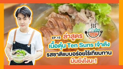 EP.15 Bom Bowl โชว์จานเด็ด   ล่าสูตรเนื้อตุ๋น Ten Suns เจ้าดัง รสชาติแบบอร่อยไร้เทียมทาน มันยังไงนะ!