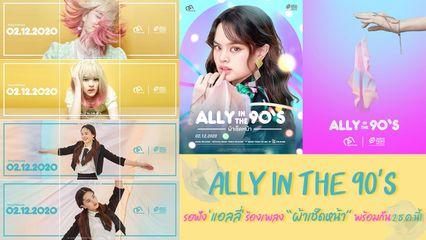 "411 Music จับมือ BEC-Tero Music ลั่นโปรเจ็กต์ ALLY IN THE 90'S รอฟัง 'แอลลี่' ร้องเพลง ""ผ้าเช็ดหน้า"""