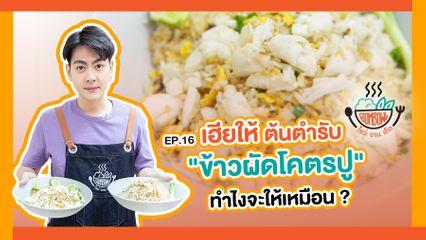 EP.16 Bom Bowl โชว์จานเด็ด | เฮียให้ ต้นตำรับ 'ข้าวผัดโคตรปู' ทำไงจะให้เหมือน?