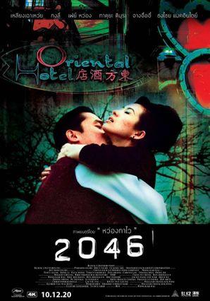 ตัวอย่างหนัง 2046