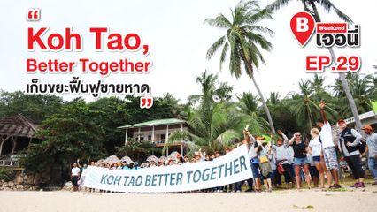 EP.29 Weekend เจอนี่ | Koh Tao, Better Together เก็บขยะฟื้นฟูชายหาด