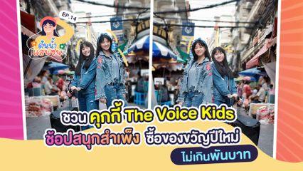EP.14 ต้นน้ำแสนซน | ชวน คุกกี้ The Voice Kids ช้อปสนุกสำเพ็ง ซื้อของขวัญปีใหม่ไม่เกินพันบาท