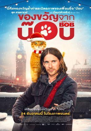 ตัวอย่างหนัง ของขวัญจากบ๊อบ