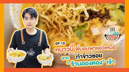 EP.19 Bom Bowl โชว์จานเด็ด | หนาวนี้พี่บอมพาแอ่วเหนือ ทำข้าวซอยจากร้านอองตองเจ้า