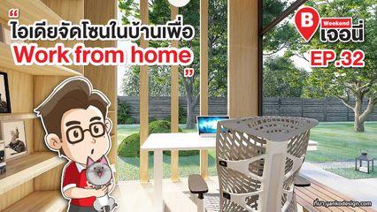 EP.32 Weekend เจอนี่ | ไอเดียจัดโซนในบ้านเพื่อ Work from home