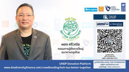 คุณผยง ศรีวณิช กรรมการผู้จัดการใหญ่ ธนาคารกรุงไทย