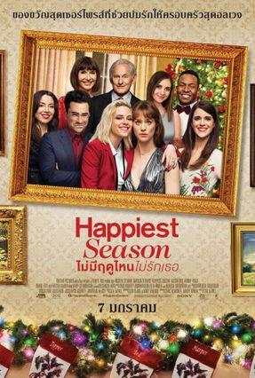 ตัวอย่างหนัง Happiest Season ไม่มีฤดูไหนไม่รักเธอ