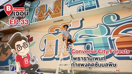 EP.33 Weekend เจอนี่ | Converse City Forests โพธารามเพนท์ กำแพงดูดซับมลพิษ