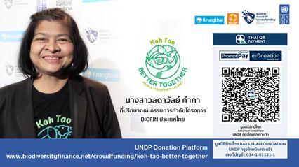 ลดาวัลย์ คำภา ที่ปรึกษาคณะกรรมการกำกับโครงการ BIOFIN ประเทศไทย