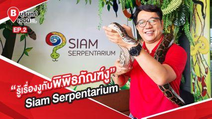 SS.3 EP.2 บุรินทร์เจอนี่ | รู้เรื่องงูกับพิพิธภัณฑ์งู Siam Serpentarium
