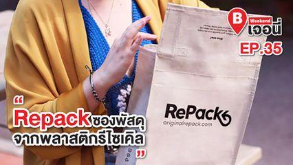 EP.35 Weekend เจอนี่ | Repack ซองพัสดุจากพลาสติกรีไซเคิล