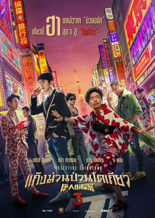 ตัวอย่างหนัง Detective Chinatown 3 แก๊งม่วนป่วนโตเกียว