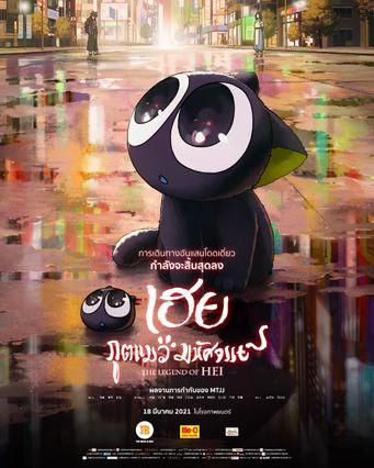 ตัวอย่างหนัง The Legend of Hei เฮย ภูตแมวมหัศจรรย์