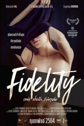 ตัวอย่างหนัง Fidelity เลน่า มโนนัก...รักติดหล่ม