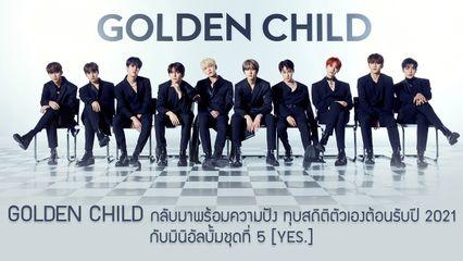 'GOLDEN CHILD' กลับมาพร้อมความปัง ทุบสถิติตัวเองต้อนรับปี 2021 กับมินิอัลบั้มชุดที่ 5 [YES.]