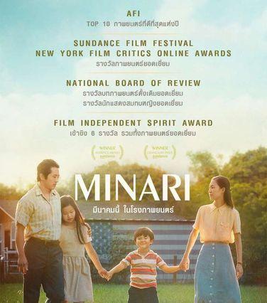ตัวอย่างหนัง Minari