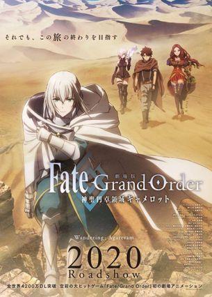 ตัวอย่างหนัง Fate/Grand Order The Movie 2021