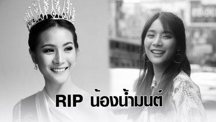 น้ำมนต์ รองนางสาวไทยปี 2562 เสียชีวิตแล้ว หลังประสบอุบัติเหตุ