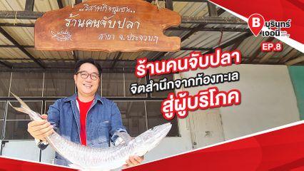 SS.3 EP.8 บุรินทร์เจอนี่ | ร้านคนจับปลา จิตสำนึกจากท้องทะเลสู่ผู้บริโภค