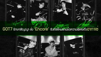'GOT7' สร้างความประหลาดใจให้กับแฟน ๆ ด้วยการปล่อย เพลงใหม่พร้อมมิวสิควิดีโอ 'Encore'
