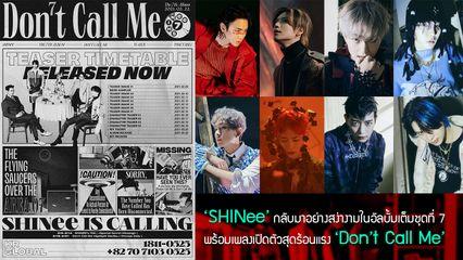 'SHINee' กลับมาอย่างสง่างามในอัลบั้มเต็มชุดที่ 7 พร้อมเพลงเปิดตัวสุดร้อนแรง 'Don't Call Me'!