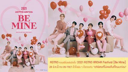 'ASTRO' คอนเฟิร์มแฟนมีตติ้ง '2021 ASTRO AROHA Festival [Be Mine] 28 มีนาคมนี้ ผ่านทาง ON-TACT